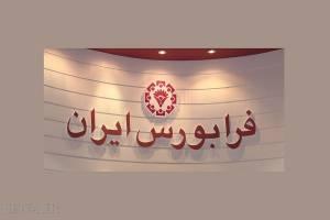 رونق معاملات در تمامی بازارهای فرابورس ایران