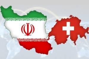 افزایش تبادلات بانکی میان ایران و سوئیس
