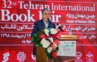 سی و دومین نمایشگاه بینالمللی کتاب تهران(03اردیبهشت 1398)
