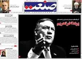 صفحه نخست روزنامههای سه شنبه 3 اردیبهشت 1398