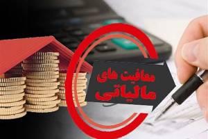 بسته ساماندهی معافیت های مالیاتی امسال به دولت میرود؟