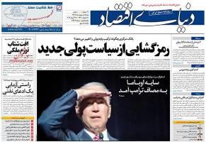 صفحه نخست روزنامههای شنبه 7 اردیبهشت 1398