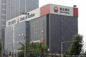 شیوه برخورد آتی کنلون بانک با مشتریان ایرانی