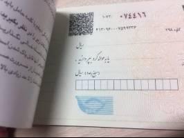 مهلت ۱۰ روزه برای ارسال اطلاعات چکهای برگشتی لغو شد