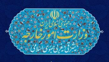 گزاره برگ وزارت خارجه از روند اجرای برجام تحت کارشکنیهای ترامپ تا اقدام متقابل ایران