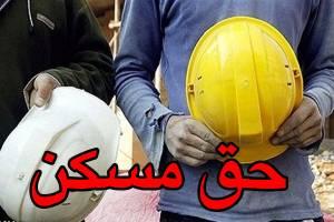 کارگران باید برای اردیبهشت ۱۶۰ هزار تومان حق مسکن دریافت کنند
