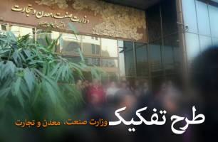 احیای وزارت بازرگانی۲هزارمیلیاردتومان هزینه روی دست مردم میگذارد