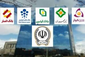 مهلت فروش سهام بانکهای ادغامی تمدید شد