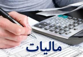 سه طرح جدید مالیاتی کجا را هدف گرفتهاند؟