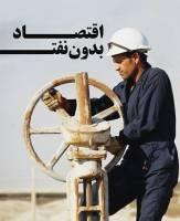 کشورهای بدون نفت اقتصاد را چگونه اداره میکنند؟