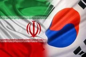 آمادگی کرهجنوبی برای پیشبرد روابط اقتصادی و تجاری با ایران