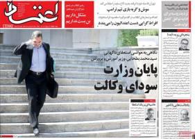 صفحه نخست روزنامههای شنبه 18 خرداد 1398