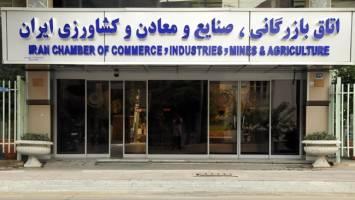 لحظه به لحظه با انتخابات هیات رئیسه دوره نهم اتاق ایران