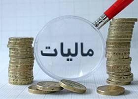 میزان مالیات مشاغل اعلام شد