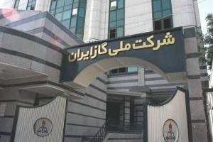 تاخیر ۳۲ساله درتصویب اساسنامه شرکت ملی گاز