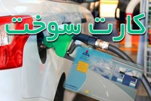 اتصال کارت بانکی به کارت سوخت منتفی شد