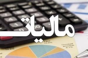 وعده تازه دولت در مورد مالیات برعایدی