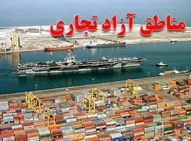 رد اتهام قاچاق از کانال مناطق آزاد