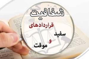 گام مهم وزارت کار برای ساماندهی قراردادهای موقت نیروی کار