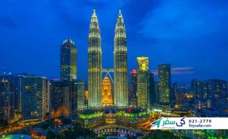 سیرتا پیاز سفر به کوالالامپور با تورهای لحظه آخری