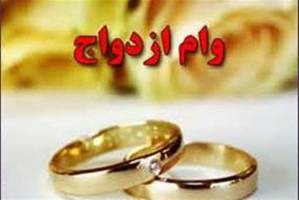 بانکها برای پرداخت وام ازدواج به یک ضامن راضی شدند