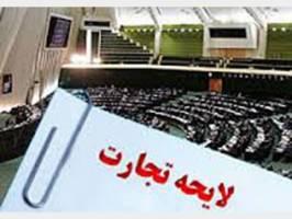 نامه اتاق بازرگانی تهران به شورای نگهبان در مورد لایحه تجارت