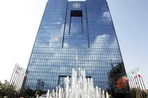 گام جدید بانک مرکزی در بانکداری الکترونیک