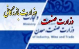 مجلس تشکیل «وزارت بازرگانی» را تصویب کرد