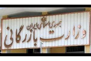 احیای وزارت بازرگانی علیرغم مغایرت با قانون