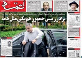 صفحه نخست روزنامههای سهشنبه 30 مهر 1398