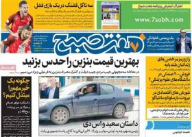 روزنامههای دوشنبه 29 مهر 1398