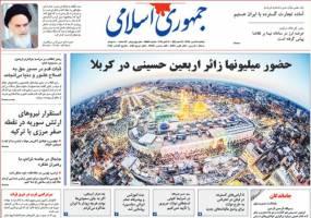 روزنامههای یکشنبه 28 مهر 1398