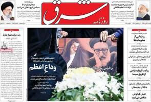 صفحه نخست روزنامههای شنبه 11 آبان 1398