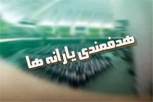 دخل و خرج هدفمندی در ۷ ماهه ابتدای امسال