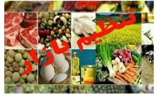 دستورالعمل عدم افزایش قیمت کالا و خدمات تا اطلاع ثانوی، ابلاغ شد