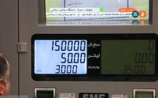 «تمام درآمد» ناشی از اصلاح قیمت بنزین باید به ۶٠ میلیون ایرانی اختصاص یابد