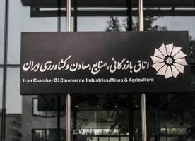 دستور سازمان بازرسی برای توقف فعالیت مرکز رتبهبندی اتاق ایران