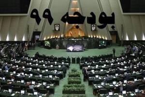 مهمترین تحولات لایحه بودجه۹۹