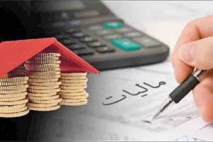 مالیات بر خانههای خالی دشوارترین نوع مالیات ستانی است