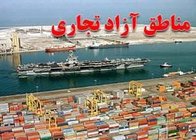 جزئیات واردات پوشاک در مناطقآزاد هفتگانه