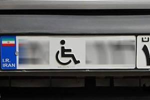 سهمیه سوخت خودروهای معلولان و جانبازان افزایش یافت