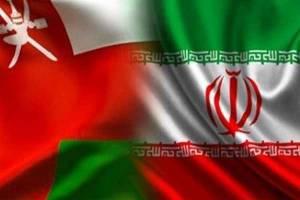 ایجاد روابط 5 میلیارد دلاری بین ایران و عمان در دستور کار دو کشور