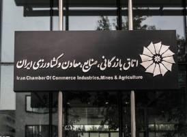 مرکز ملی رتبهبندی اتاق بازرگانی ایران منحل شد