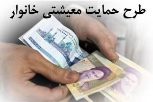 یارانه معیشتی بهمن ماه واریز شد