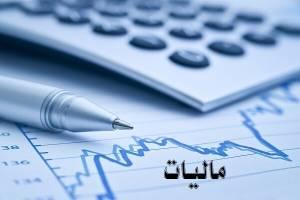 سهم ۸ درصدی مالیات از GDP