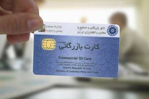 گام مجلس برای دور زدن سازمان بازرسی در رتبهبندی کارتهای بازرگانی