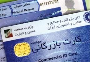 تدوین آئیننامه رتبهبندی کارت بازرگانی