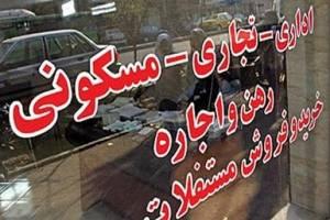 تهرانیها امسال چه تعداد آپارتمان خرید و فروش کردند؟