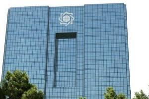 جزئیات بخشنامه تازه ضدپولشویی بانک مرکزی