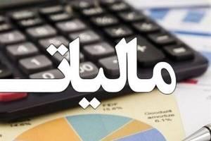 وضعیت حمایتهای مالیاتی از کسب و کارها